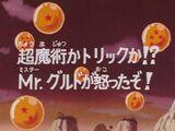 Episodio 63 (Dragon Ball Z)