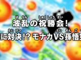 Episodio 42 (Dragon Ball Super)