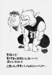 Uomo lupo - Toyotaro