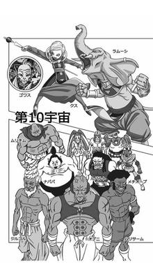 Universo 10 Volume 8 Toyotaro