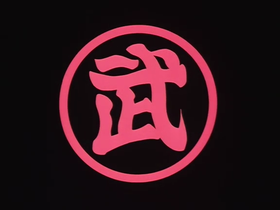 File:WorldMartialArtsTSymbol.png