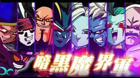 【SDBH公式】暗黒魔界PV【スーパードラゴンボールヒーローズ】