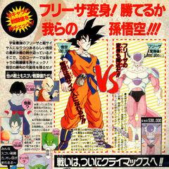 V Jump #1 (12 dicembre 1990)