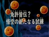 Episodio 125 (Dragon Ball Z)