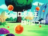 A aparição de Piccolo Daimaoh
