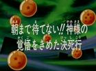 La trasformazione di Garlic Jr. Title-Card JP