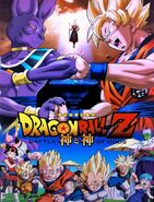 Dragon Ball 2013 Poster