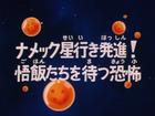 Dragon Ball Z ep. 38 - titolo giapponese
