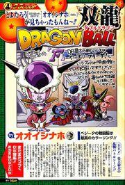 Dragon Ball Z La Resurrezione di 'F' - extra naho ooishi