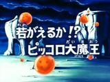 Será que Piccolo Daimaoh vai recuperar sua juventude?