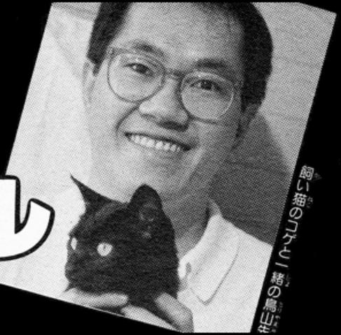 File:Toriyama&BlackCat.png