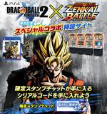 Zenkai Battle Royale XV2 Colaboración