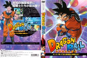 ¡Hey! Goku y sus amigos regresan