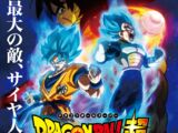 Dragon Ball Super: Broly (Quotes)