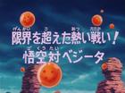 Triplo Kai-O-Ken Title-Card JP