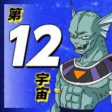 Portada - Universo 12