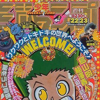 Copertina del Weekly Shōnen Jump dove è stato pubblicato il primo capitolo di Nekomajin.