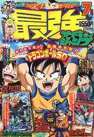 Saikyou Jump 2020-7