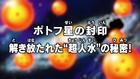 DBS ep 44 JP
