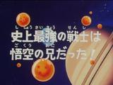 Il fratello di Goku