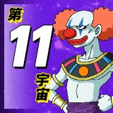 Portada - Universo 11