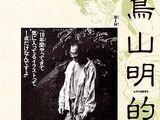 Entrevista Daizenshuu 1