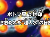 Episodio 44 (Dragon Ball Super)