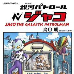 Jaco the Galactic Patrolman - Edizione