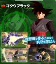 Goku Black XV2 Scan