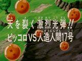 Episodio 148 (Dragon Ball Z)