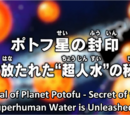 The Seal of Planet Po-tau-feu! Secrets of the Unleashed Superhuman Water!