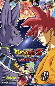 Cover bog anime comic