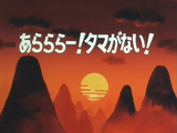 Episodio 2 (Dragon Ball)