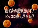 Episodio 150 (Dragon Ball Z)