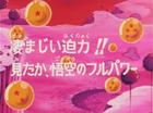 Goku mostra la sua vera forza Title-Card JP