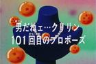 La perla della felicità Title-Card JP