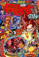 Saikyou Jump 1-2016