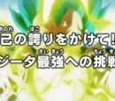 For One's Own Pride! Vegeta's Challenge to Be The Strongest!!