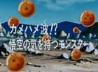 Il segreto del mostro venuto dal futuro Title-Card JP