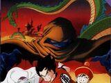 Film 01 : Dragon Ball Z - Rendez-moi mon Gohan !!