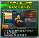 Dragon Ball Ultimate Swipe figura de acción