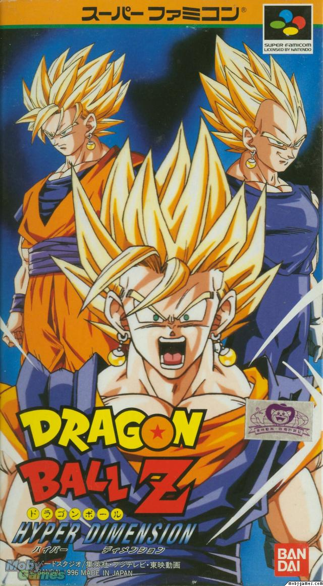 Dragon ball z hyper dimension dragon ball wiki fandom powered by wikia - Dragon bale z ...
