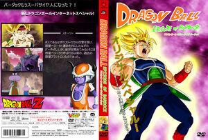 Dragon Ball Episodio de Bardock