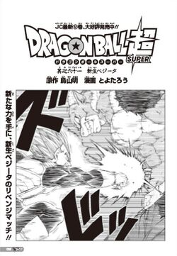 Capitolo 61 (DBS) Cover