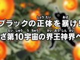 Episodio 53 (Dragon Ball Super)