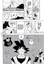 Dragon-Ball-Super-Chapitre-39-00025