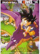 DragonBallThemovies single Volumen 14 (carta)