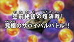 Dragon Ball Super Episodio 130 JP