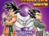 Dragon Ball Z: Resurrection 'F' (manga)