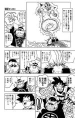 Dragon Ball Super manga edición especial
